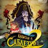 Captain Sabertooth 2: The Curse of Gory Gabriel
